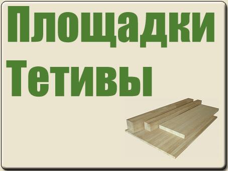 Резьба по дереву Наличники,столбы,балясины,лестницы