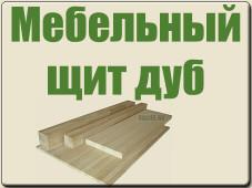 Мебельный щит сосна, основные характеристики и варианты