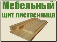 Купить мебельный щит из- mirderevaru